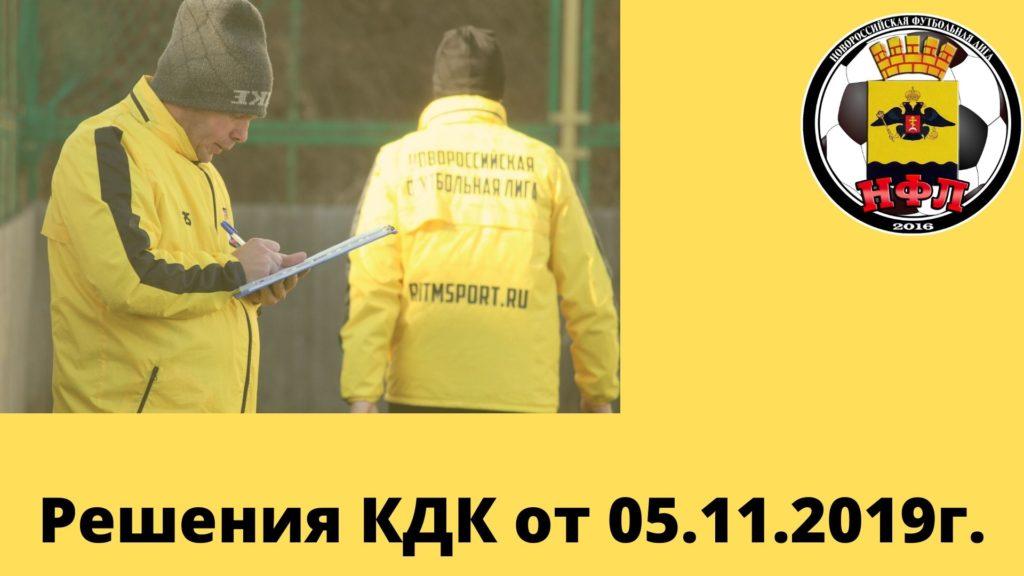 Решения КДК от 05.11.2019 года