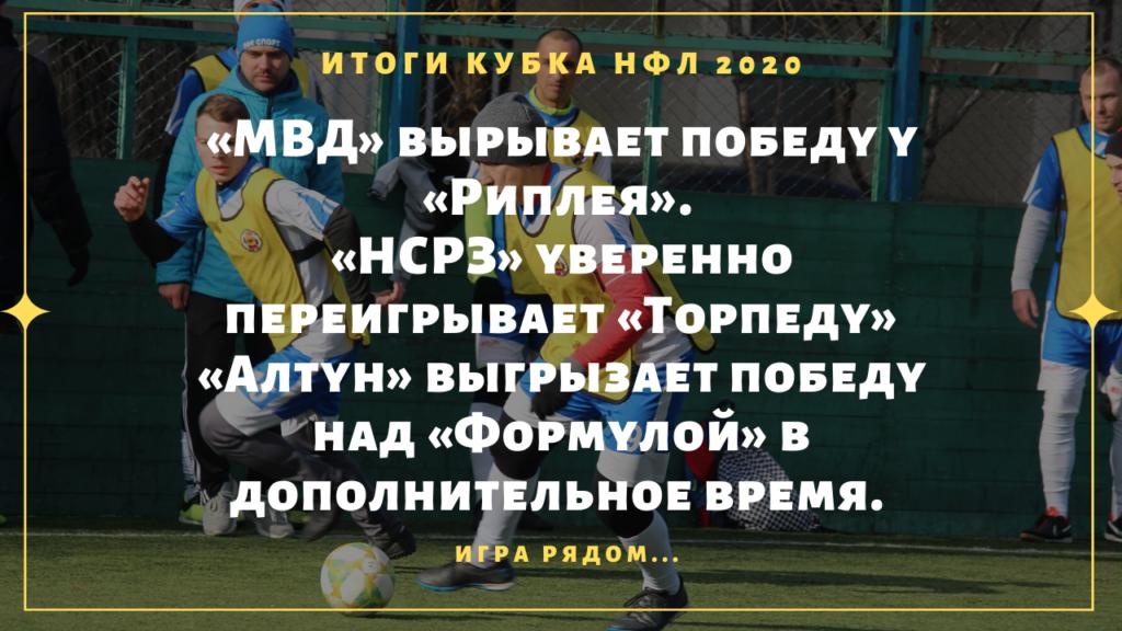 «МВД» вырывает победу у «Риплея». «НСРЗ» уверенно переигрывает «Торпеду» «Алтун» выгрызает победу над «Формулой» в дополнительное время. Итоги 1/8 финала кубка НФЛ 2020.