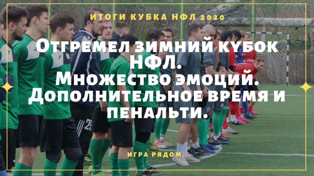 Итоги кубка НФЛ 2020. Финал и матч за 3-е место.